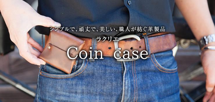 シンプルで、頑丈で、美しい、職人が紡ぐ革製品 ラクリエ Coin case