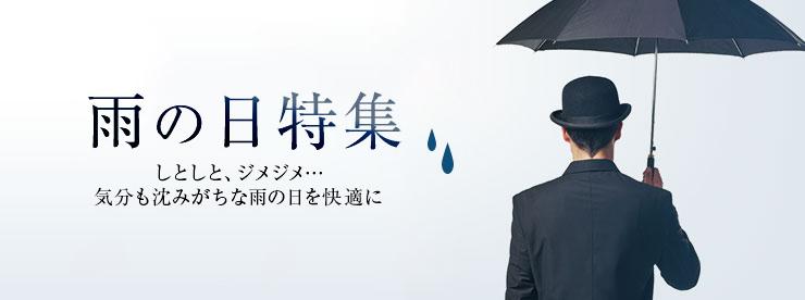 雨の日 レイングッズ 梅雨