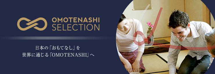 日本の「おもてなし」を世界に通じる「OMOTENASHI」
