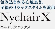ニーチェア Nychair 世界に誇る椅子