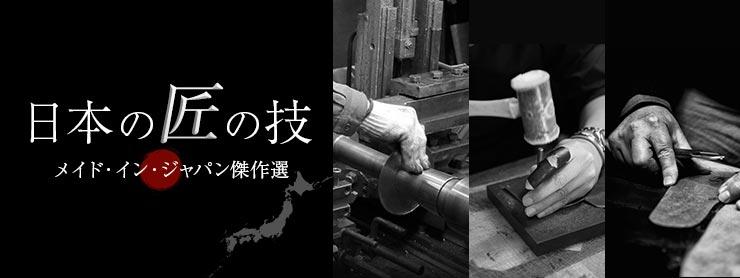 日本の匠の技特集 メインヘッダー