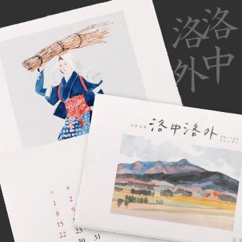 安野光雅洛中洛外カレンダー 2017