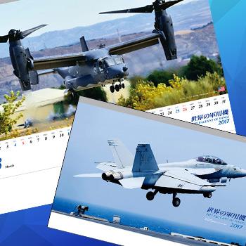 世界の軍用機カレンダー 2017