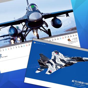 航空自衛隊の翼カレンダー 2017