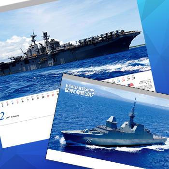 世界の軍艦カレンダー 2017