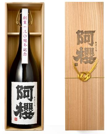 阿櫻 純米大吟醸無濾過原酒 130周年記念酒 1.8L 専用木箱入り