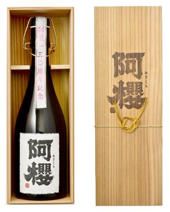 阿櫻 純米大吟醸無濾過原酒 130周年記念酒(720mL)専用木箱入り