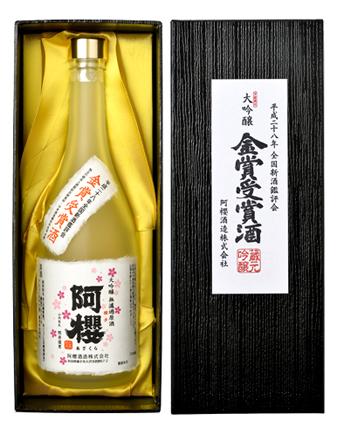 阿櫻 大吟醸無濾過原酒 金賞受賞酒(720mL)専用化粧箱入り