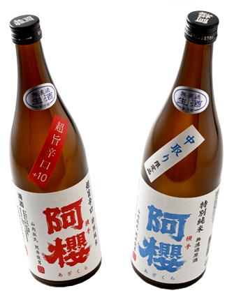 阿櫻 新酒生酒セット(720mL×2本)化粧箱入り