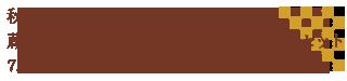 秋田県内限定販売の純米吟醸原酒と蔵付酵母仕込純米吟醸原酒の飲み比べセット720mLx2本