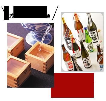 冷でも放つ芳醇な香りの日本酒