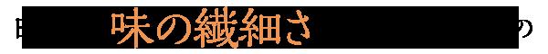日本酒は味の繊細さが分かる大人のもの