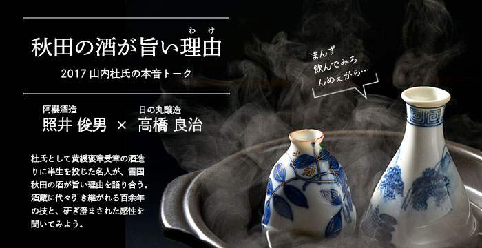 秋田 名人杜氏 秋田の酒が美味いワケ