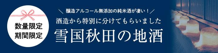 数量限定 期間限定 雪国秋田の地酒