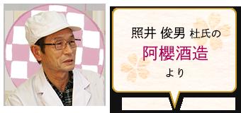 照井 杜氏