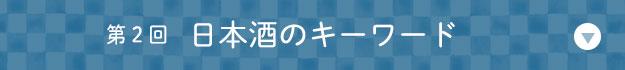 第2回 日本酒のキーワード