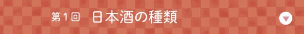 第1回 日本酒の種類
