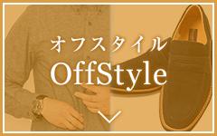 OFF STYLEへ