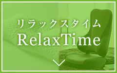 RELAX TIMEへ