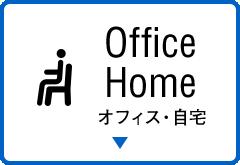 オフィス・自宅
