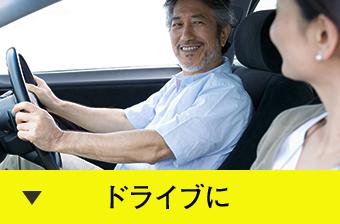 ドライブに