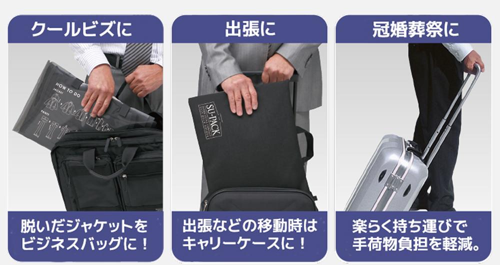 06e3b58e513d4a 脱いだジャケットを付属のパウチケースに格納し、手持ちの鞄へ収納するという使い方もできます。シワになりづらいので、ジャケットを脱ぐシーンの多い暑い季節には重宝  ...