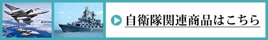 """2019年自衛隊グッズはこちら"""""""