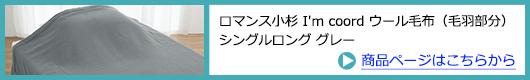 ロマンス小杉 I'm coord ウール毛布(毛羽部分)