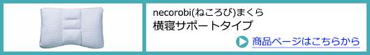ロマンス小杉 necorobi(ねころび)まくら