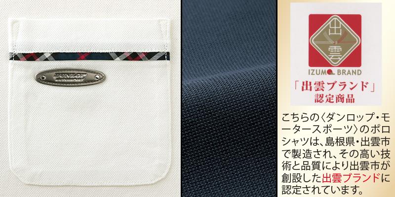 フレンドリー ダンロップ・モータースポーツ 日本製 綿100%5分袖ポロシャツ2色組