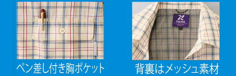 フレンドリー タルテックス 風が通るロールアップシャツ2色組