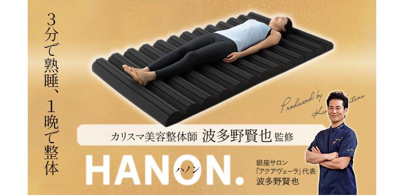 カリスマ美容整体師 波多野賢也監修 HANON(ハノン).