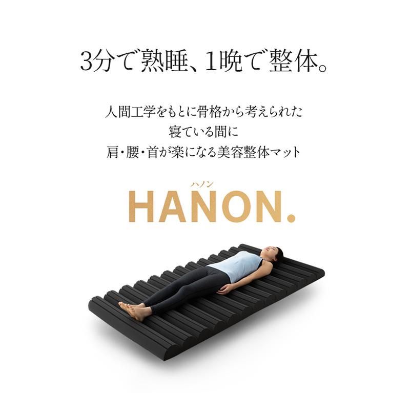 人間工学を元に骨格から考えられた寝ている間に肩・腰・首が楽になる美容整体マット HANON(ハノン).