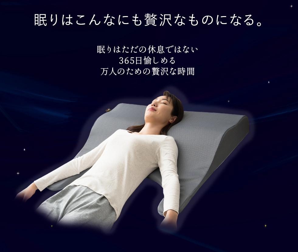 眠りはこんなにも贅沢になる