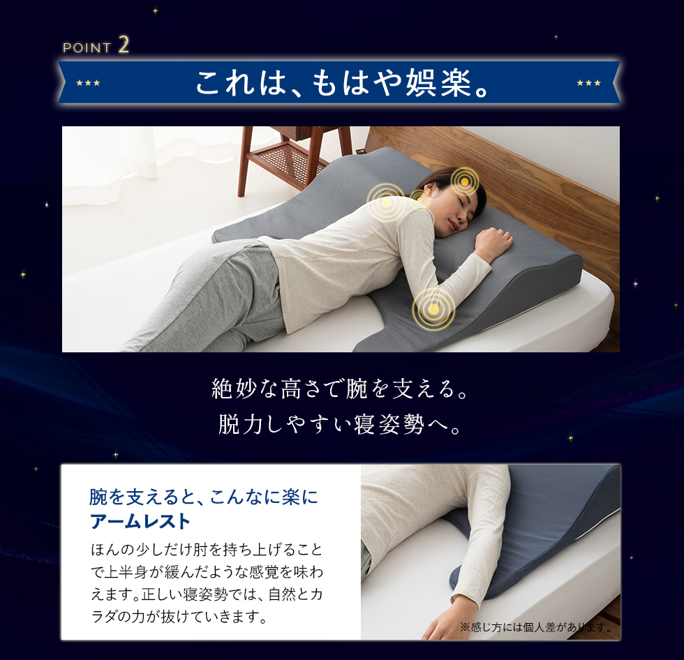 絶妙な高さで腕を支えるアームレストで脱力しやすい寝姿勢へ