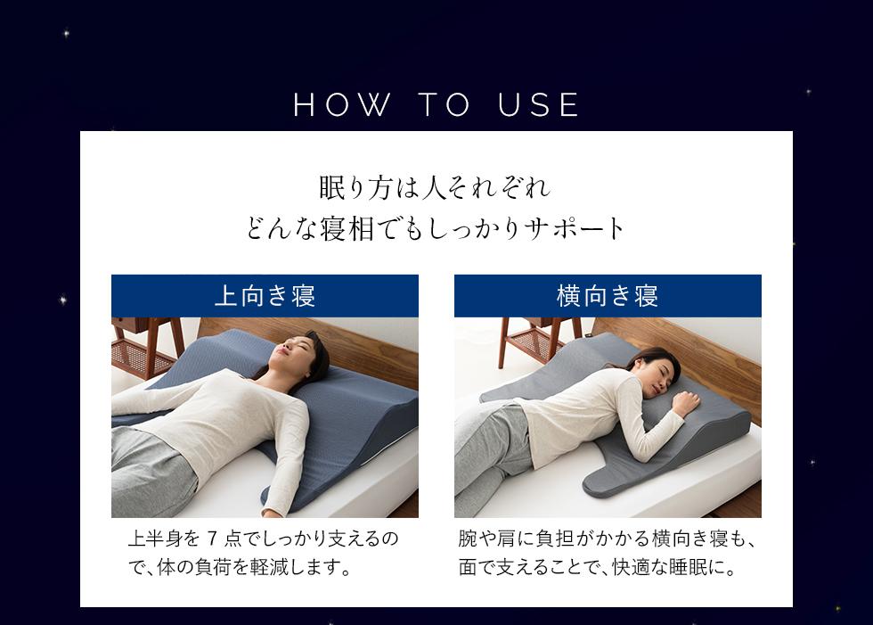 眠り方は人それぞれ、どんな寝相でもしっかりサポート