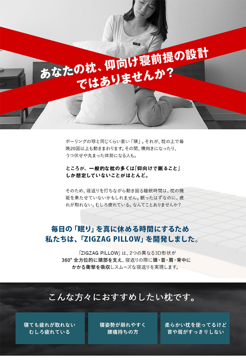 あなたの枕、仰向け寝前提の設計ではありませんか