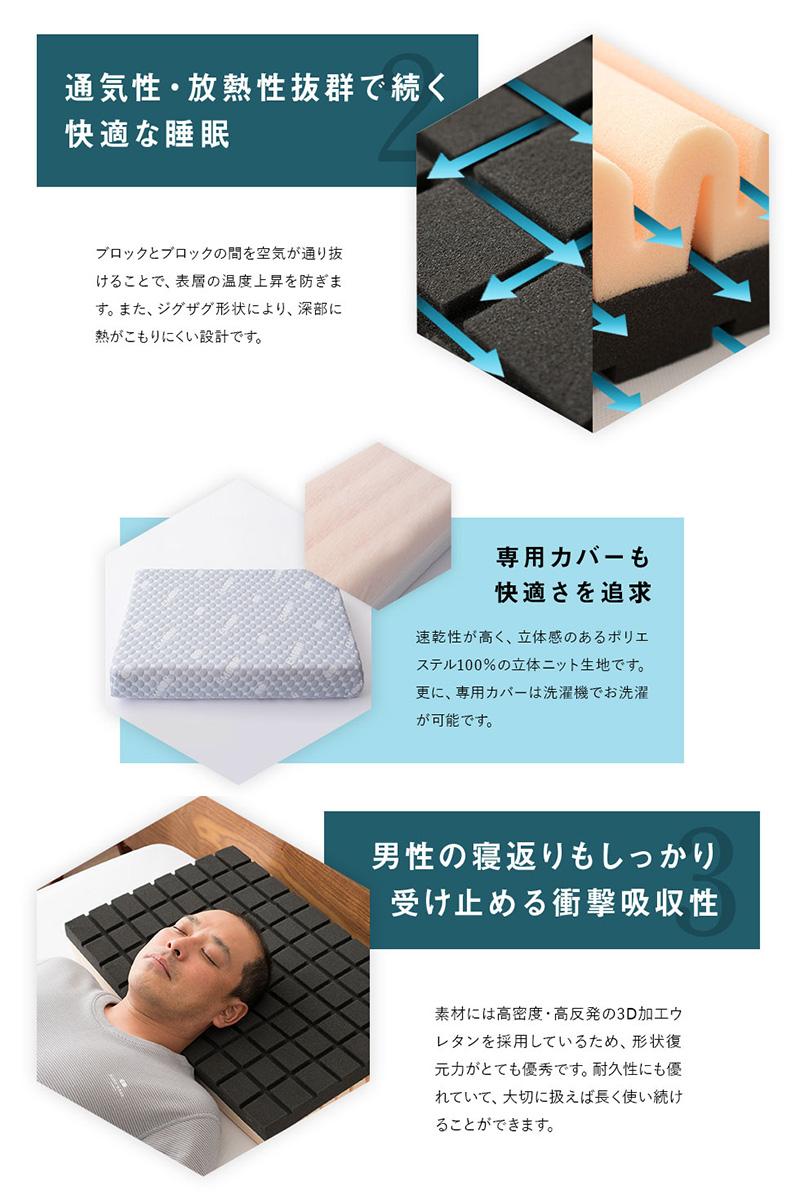 通気性・放熱性抜群で続く快適な睡眠