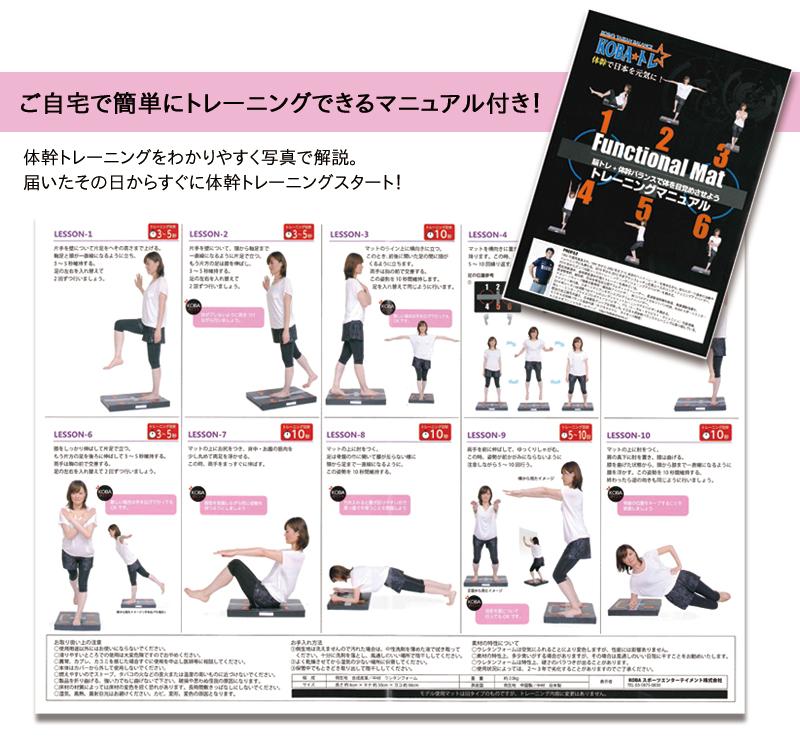 ご自宅で簡単にトレーニングできるマニュアル付き!