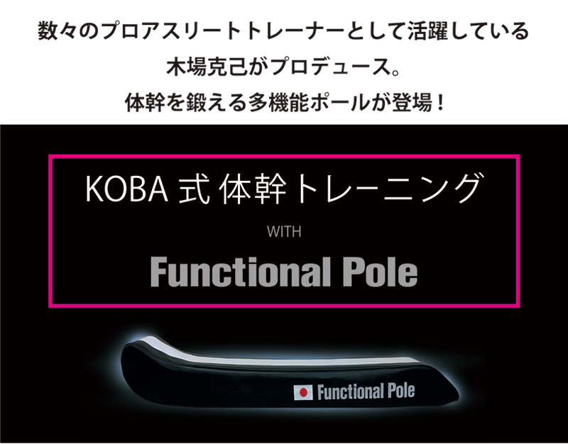 KOBA式体幹トレーニング with Functional Pale