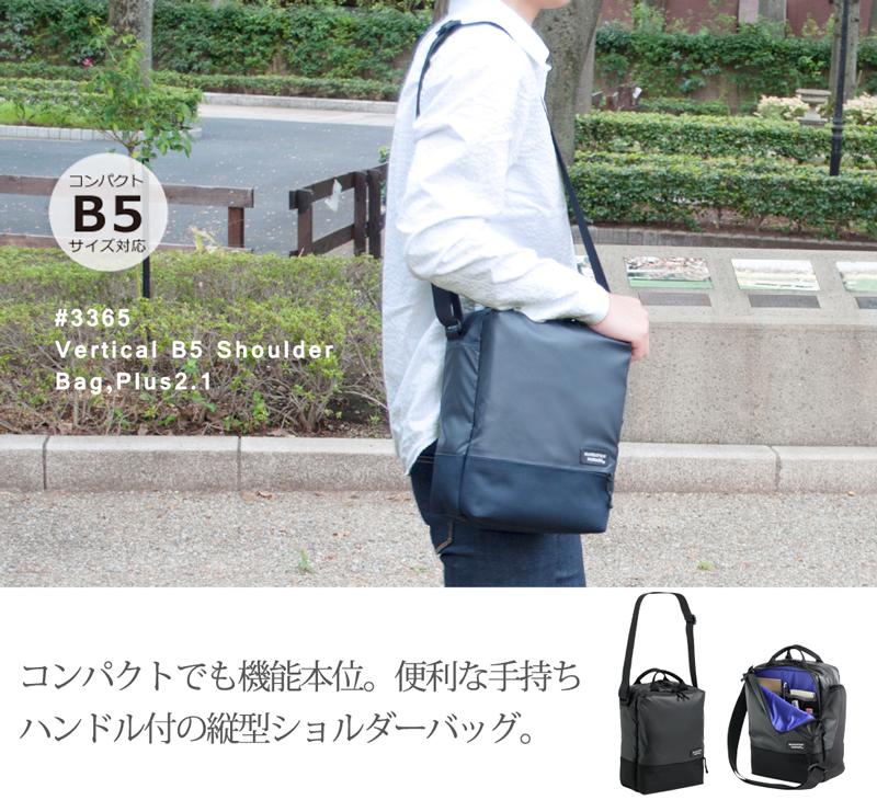 コンパクトでも機能本位。便利な手持ちハンドル付の縦型ショルダーバッグ。B5サイズ対応。