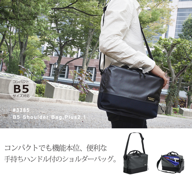 B5コンパクト。コンパクトでも機能本位、便利な手持ちハンドル付きのショルダーバッグ。
