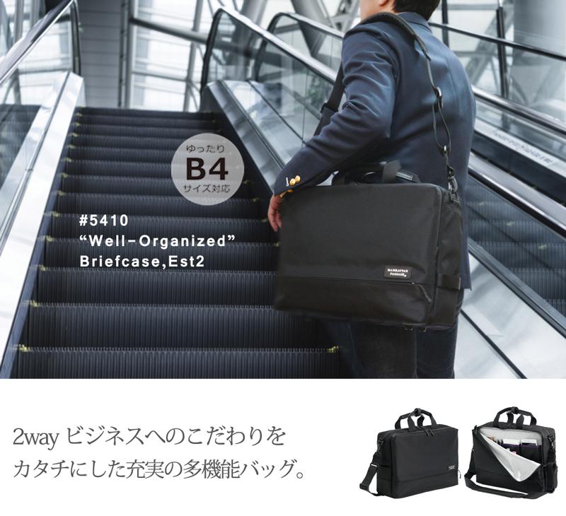 ゆったりB4サイズ対応。2wayビジネスへのこだわりをカタチにした充実の多機能バッグ。