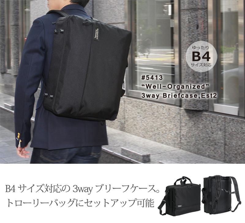 B4サイズ対応の3wayブリーフケース。トローリーバッグにセットアップ可能。