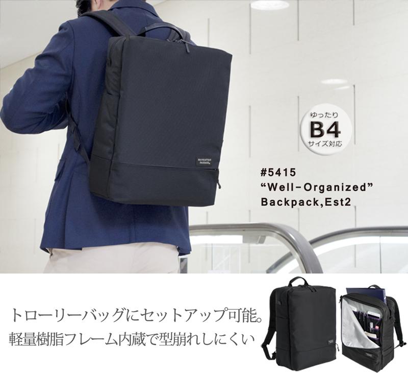 トローリーバッグにセットアップ可能。軽量樹脂フレーム内蔵で型崩れしにくい。