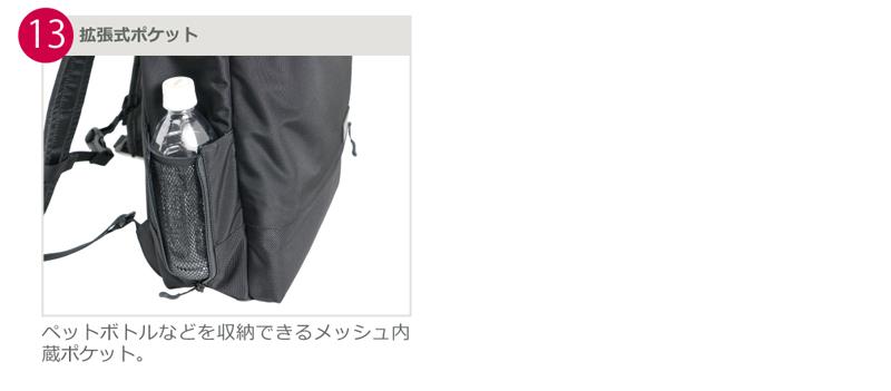 拡張式ポケット。ペットボトルなどを収納できるメッシュ内蔵ポケット。