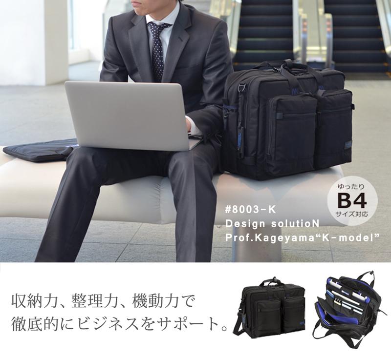 ゆったりB4サイズ対応。収納力、整理力、機動力で徹底的にビジネスをサポート。