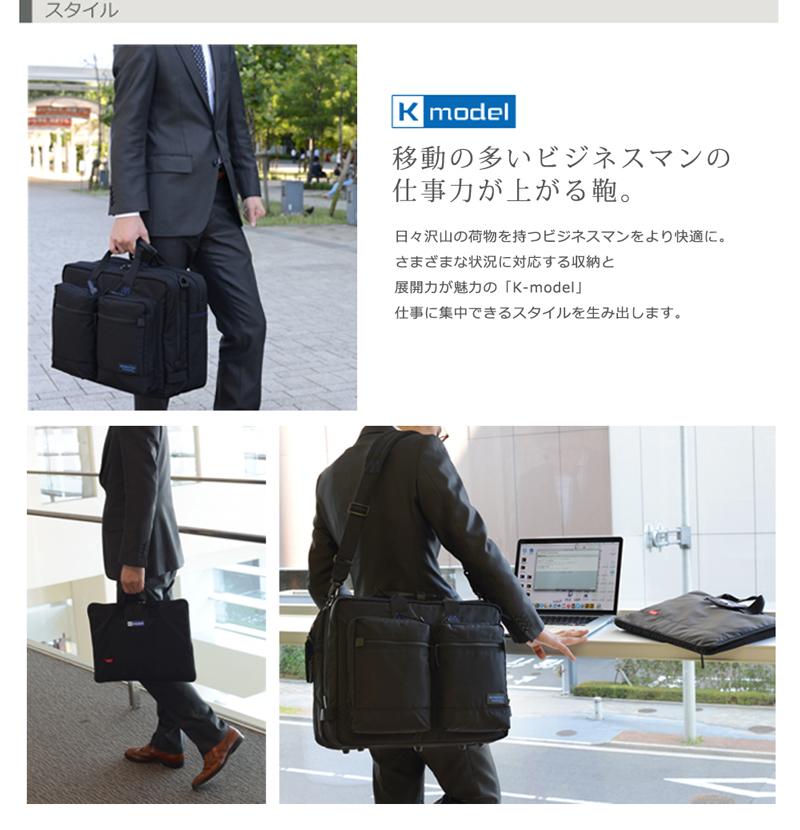 移動の多いビジネスマンの仕事力が上がる鞄