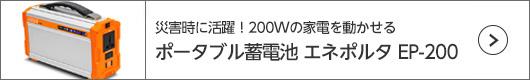 クマザキエイム ソルパ ポータブル蓄電池 エネポルタ EP-200