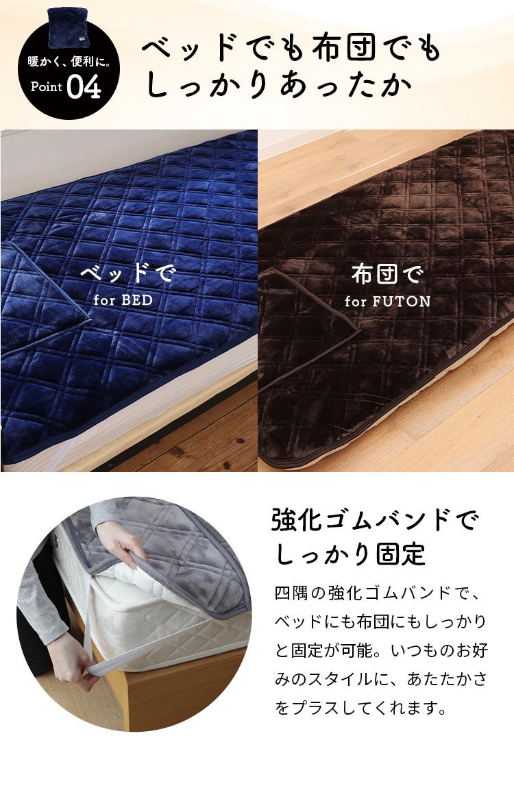 メルクロス ジュリーアダムス クッションにもなるフランネル敷きパッドはベッドでも布団でもしっかりあったか